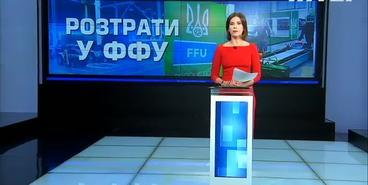 Коррупция в Федерации футбола Украины: куда делись деньги, выделенные на строительство площадок?