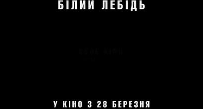 Трейлер (украинский)