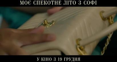 Трейлер (украински)